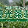 慶光茶荘TOPイメージ