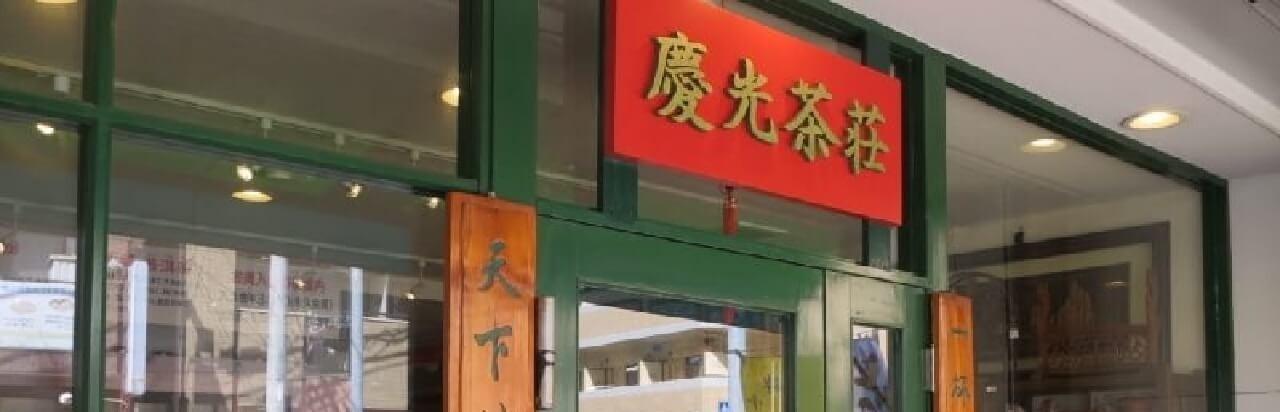 慶光茶荘 店舗外観イメージ