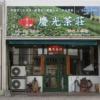 慶光茶荘店舗全景