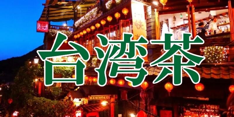 台湾茶のイメージバナー