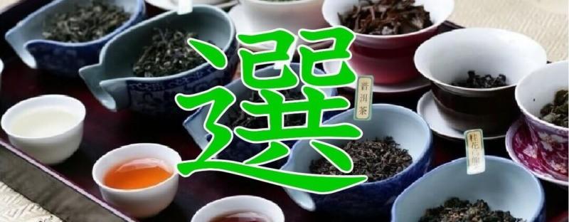 慶光茶荘お薦めのお茶を選ぶ バナー