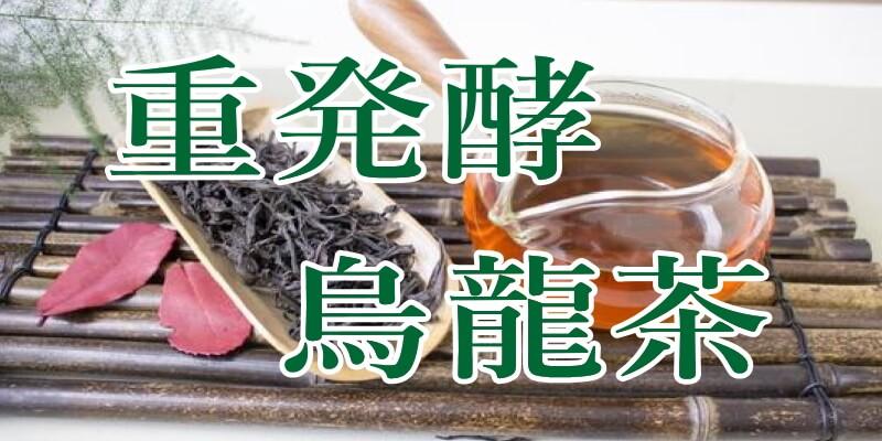 重醗酵の烏龍茶イメージバナー
