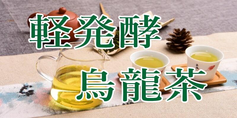 軽醗酵の烏龍茶イメージバナー