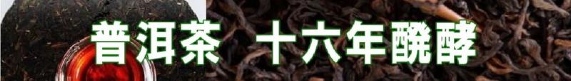 プーアル茶16年醗酵