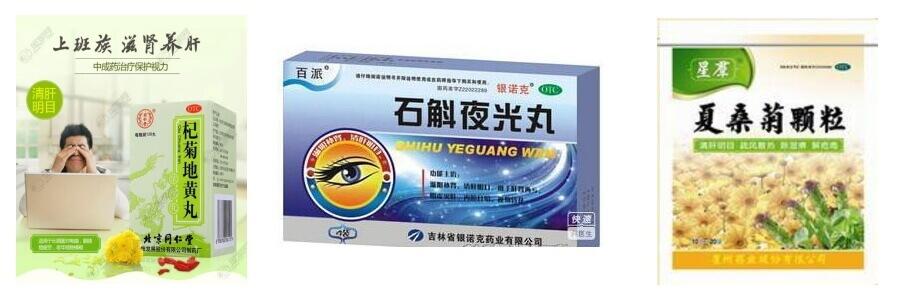 菊の中医的漢方薬例