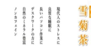 雪菊茶イメージ