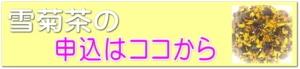 不眠症・疲れ目お茶サプリ/雪菊茶