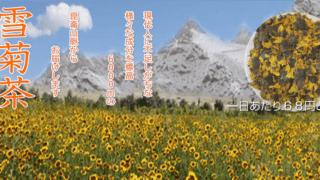 雪菊茶TOPイメージ