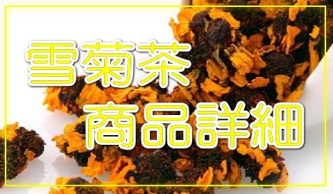 雪菊茶の商品詳細