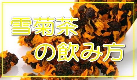 雪菊茶の飲み方 バナー