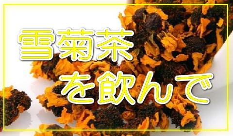 雪菊茶を飲んでの乾燥バナー