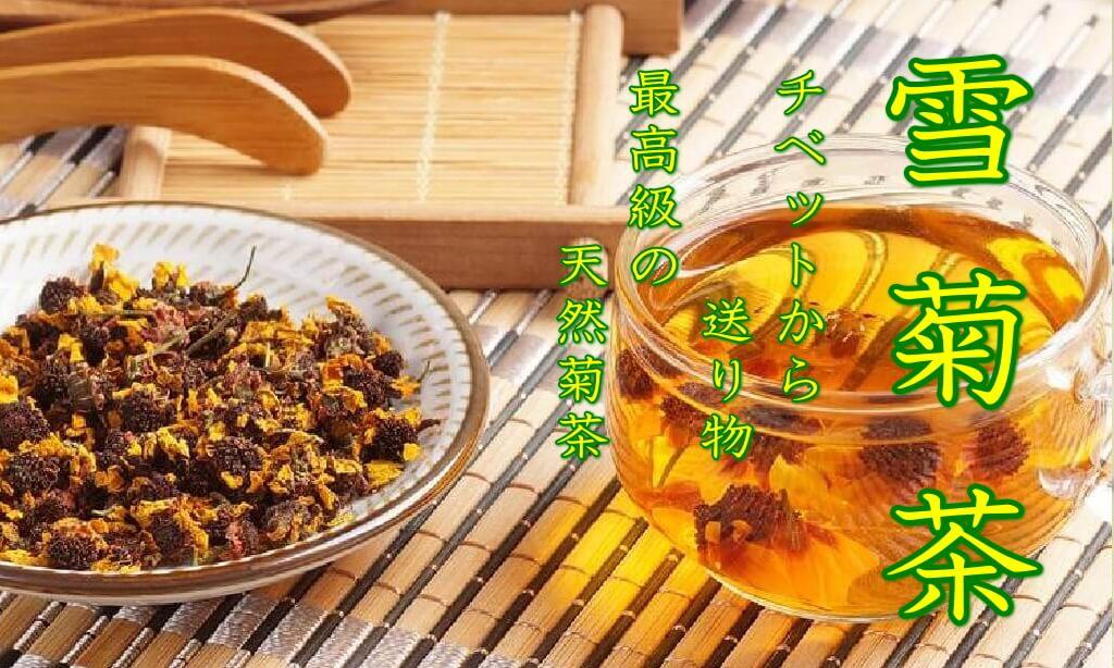 雪菊茶で安眠・疲れ目・抗酸化・睡眠の質改善