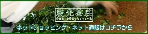 慶光茶荘のネット通販はコチラから